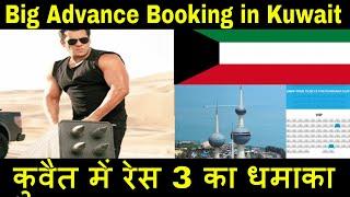 Race 3 Big Advance Booking in Kuwait | Race 3 Grand Release in Kuwait | Salman Khan Jacqueline