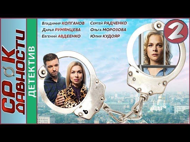 Срок давности (2017). 2 серия. Детектив, мелодрама, премьера.