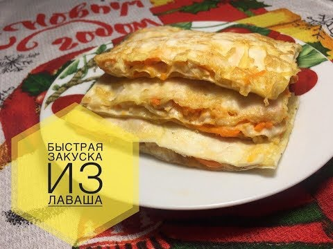Быстрая и горячая  закуска из лаваша