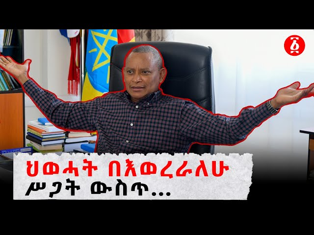 Ethiopia Tplf worried about the security of the nation specially the region it rules over