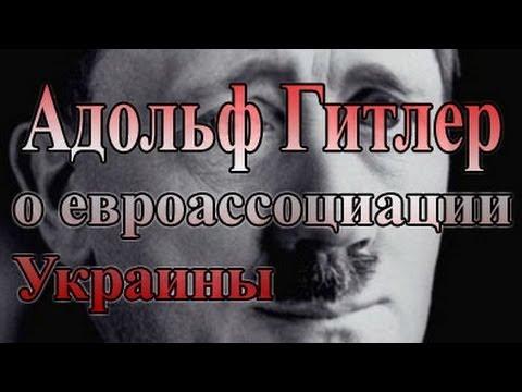 Адольф Гитлер о евроассоциации Украины