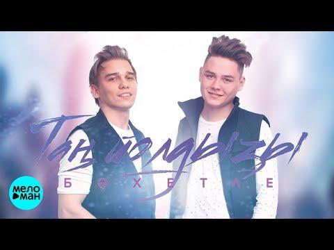 Бәхетле  - Тан йолдызы (Official Audio 2018)