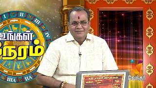 ஜோதிட சந்தேகங்களுக்கு | உங்கள் நேரம் - Vendhar Tv [Epi 32] (23/03/2019)