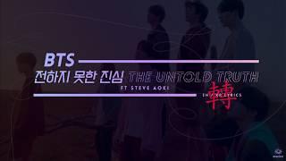 BTS (방탄소년단) - The Truth Untold/ 전하지 못한 진심 (Feat. Steve Aoki) Lyrics