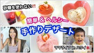 【料理】超簡単 & ヘルシー デザート【4 Quick Healthy Dessert】ハワイ主婦 クッキング|ヘルシー料理  ダイエット|海外 子育てママ