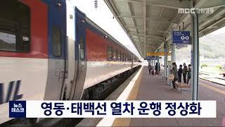 영동선 열차 운행 정상화