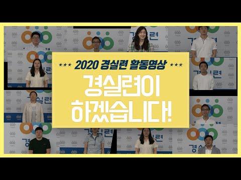 2020 온라인 후원회 활동영상