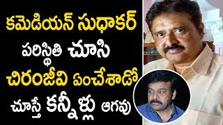 Comedian Sudhakar Comments on Mega Star Chiranjeevi | Actor Sudhakar Unkown Facts | Tollywood Nagar