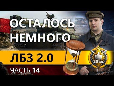 ЛБЗ 2.0 БИТВА БЛОГЕРОВ - Союз #4. Часть 14
