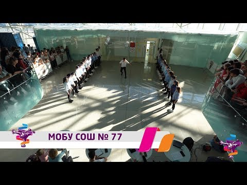 Танцуй школа - 2018: МОБУ СОШ № 77. Отборочный этап