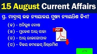 Current Affairs #79 || 15 August Current Affairs 2018 | Daily Current Affairs