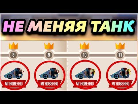МГНОВЕННЫЕ ПЕРЕХОДЫ ОДНИМ ТАНКОМ! СЛИШКОМ ЖЕСТКО ПРОКАЧАЛ ТАЧКУ! - CATS: Crash Arena Turbo Stars