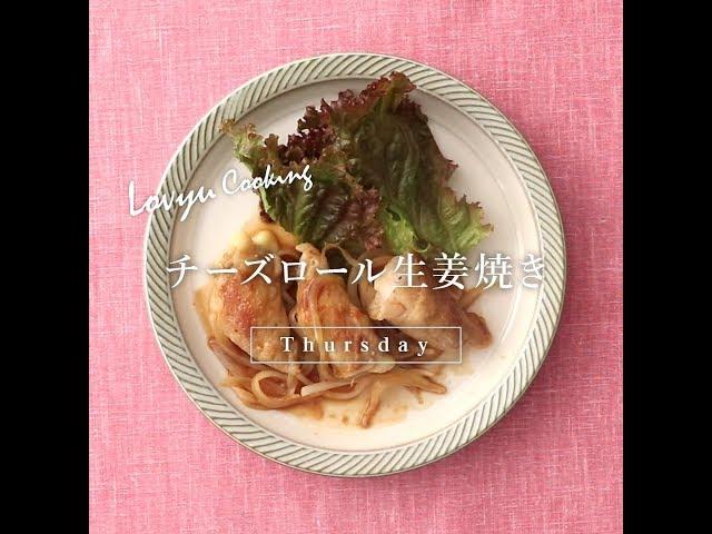 チーズロール生姜焼き