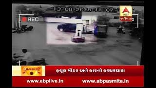 Pratyakshdarshi : Rajkot Car Accident CCTV And Other Incident,  23 June 2018