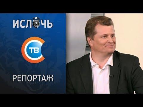 Неделя спорта: гость в студии директор «Ислочи» Сергей Мельников