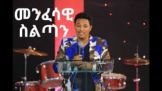 Our Spiritual Authority - With Prophet Tamrat Demsis - AmlekoTube.com