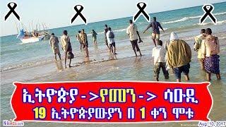 ኢትዮጵያ-የመን-ሳዑዲ 19 ኢትዮጵያውያን በ1 ቀን ሞቱ - Ethiopia Yemen Saudi - DW