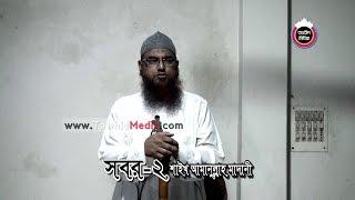 334 Jumar Khutba Sobor 2 by Shaikh Amanullah Madani