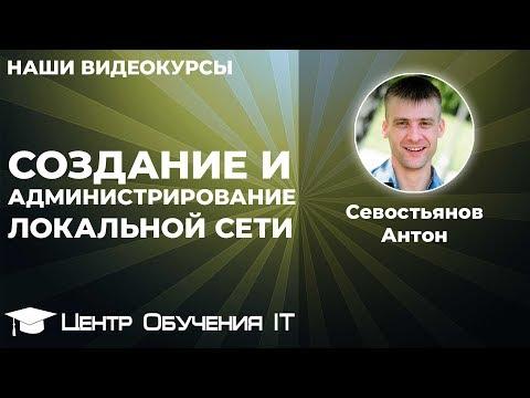 Видеокурс Сети - видео
