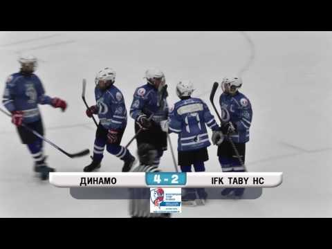 «ДИНАМО» СПб  -   IFK Taby HC (Швеция)  - 7-3  забитые шайбы
