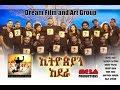 Download Ethiopian Adera - New  April 2015