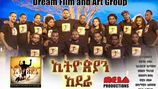 Ethiopian Adera - Hibist Truneh, Mesifin Bekele, and others (Ethiopian music)