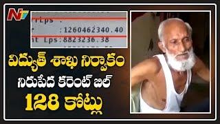 కరెంటు బిల్లు రూ.128 కోట్లు | 128 Crores Electricity Bill UP Man | NTV
