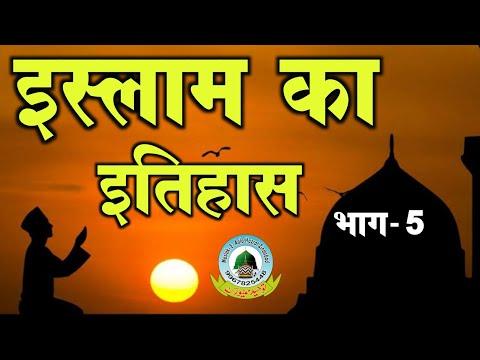Tarikh-E-Islam Part 520
