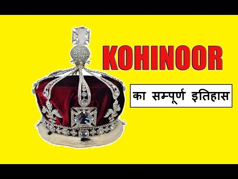 The Kohinoor full History in Hindi (कोहिनूर का पूरा इतिहास)