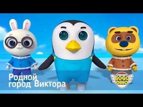 Команда ДИНО - Родной город Виктора - Серия 35. Развивающий мультфильм для детей