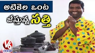Bithiri Sathi Cooking In Clay Pot | Sathi Conversation With Savitri | Teenmaar News