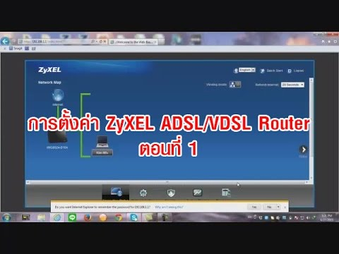 ZyXEL Network Variety : การตั้งค่า ZyXEL ADSL/VDSL Router (ตอนที่ 1)