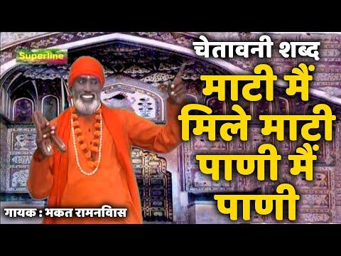 Bhakat Ramniwas Haryanvi Bhajan Hit Chetawni Santo Ke Shabad Mati Mein Milye Mati Pani Mein Pani video
