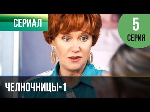 ▶️ Челночницы 1 сезон 5 серия - Мелодрама | Фильмы и сериалы - Русские мелодрамы