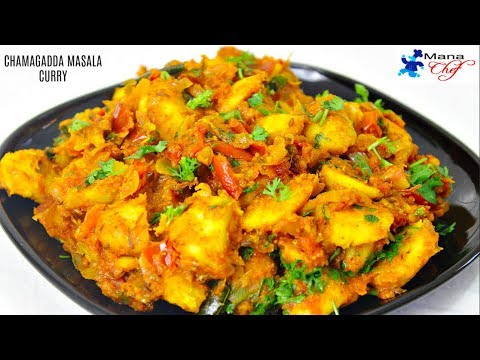 Chamagadda Masala Curry Recipe In Telugu