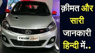 New Tata Tigor JTP Check Mileage, Specs Price, Images, Review, Features in Hindi |Lunched 2018-2019