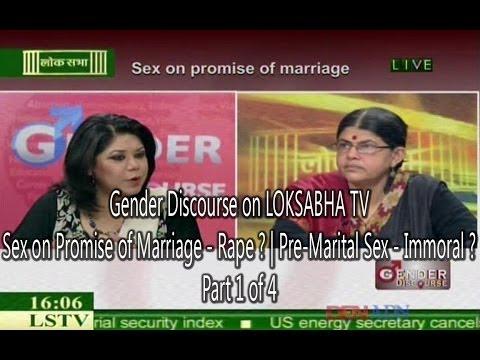 1/4 Sex on promise of marriage-Rape? Premarital sex-Immoral ? Gender Discourse LOKSABHA TV 9Jan2014