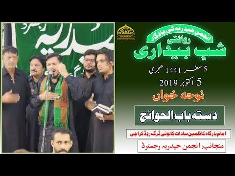 Noha | Daste Babul Hawaij | Yadgar Shabedari - 5th Safar 1441/2019 - Imam Bargah Kazmain - Karachi