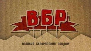 """""""ВБР: Без комментариев"""" World of Tanks [WOT]"""