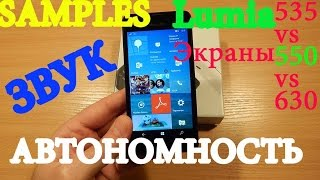 Microsoft Lumia 550 звук, экран, автономность