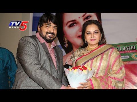 Jaya Prada as Ambica Durbar Bathi Brand Ambassador : TV5 News