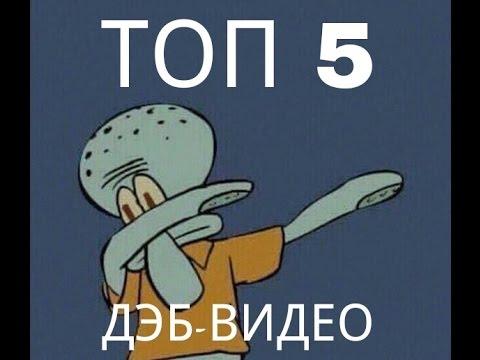 ТОП 5 ДЭБ-ВИДЕО
