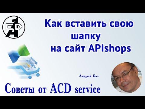 Как вставить свою шапку на сайт APIshops