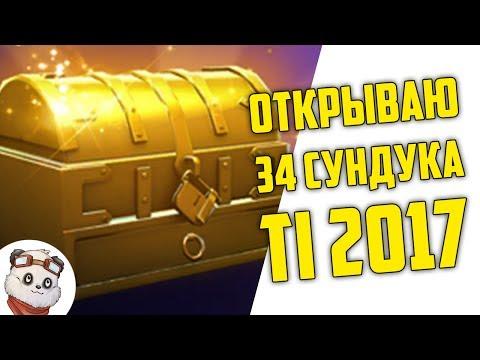 ГЕЙБ МНЕ ПОДКРУТИЛ :D - The International 2017
