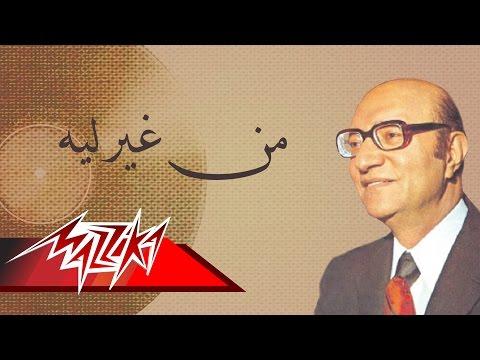 Men Gheir Leh - Mohamed Abd El Wahab من غير ليه - محمد عبد الوهاب