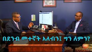 TechTalk With Solomon S14 Ep4 - ጥንዶቹ የእንቅልፍና የውስጥ ደዌ ህክምና ዶክተሮች | Sleep & Internal Med Doctor Couple