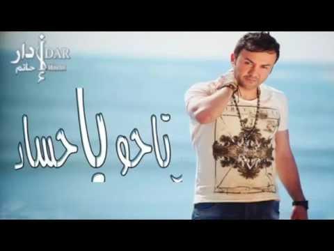Rtaho Ya Hosad (official Single) -  ارتاحو يا حساد - Hatim Idar - 2015 video