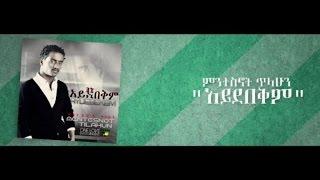 Mentesnot Tilahun - Aydebekim - (Official Audio Video) - Ethiopian Music New 2015