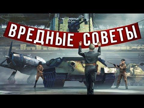 ВРЕДНЫЕ СОВЕТЫ 3! - War Thunder