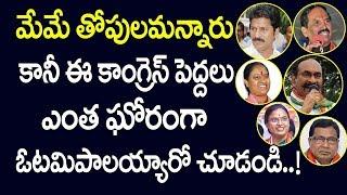 తోపులమన్న కాంగ్రెస్ పెద్దలు ఓటమి పాలు..! Telangana Congress Leaders Who Lost In Election Results - netivaarthalu.com